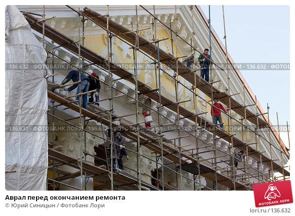 Аврал перед окончанием ремонта, фото № 136632, снято 29 октября 2007 г. (c) Юрий Синицын / Фотобанк Лори