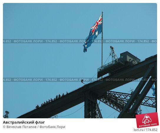Австралийский флаг, фото № 174852, снято 11 октября 2006 г. (c) Вячеслав Потапов / Фотобанк Лори