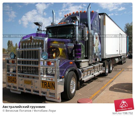 Австралийский грузовик, фото № 198732, снято 17 октября 2006 г. (c) Вячеслав Потапов / Фотобанк Лори
