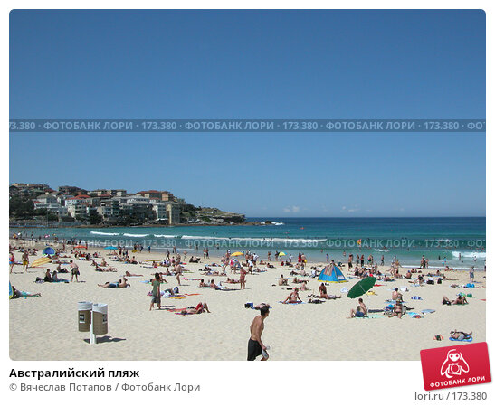 Австралийский пляж, фото № 173380, снято 8 октября 2006 г. (c) Вячеслав Потапов / Фотобанк Лори