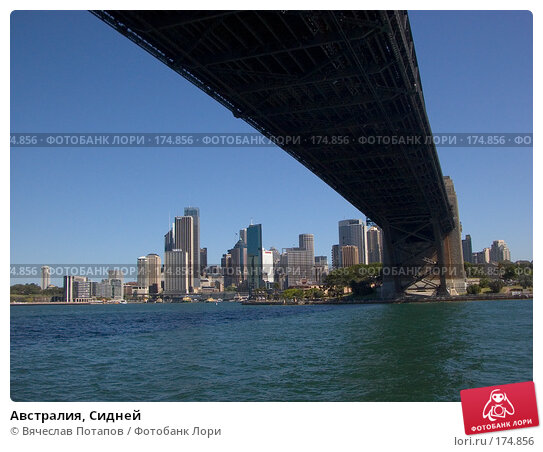 Австралия, Сидней, фото № 174856, снято 11 октября 2006 г. (c) Вячеслав Потапов / Фотобанк Лори