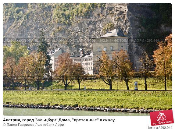"""Австрия, город Зальцбург. Дома, """"врезанные"""" в скалу., фото № 292944, снято 18 октября 2005 г. (c) Павел Гаврилов / Фотобанк Лори"""