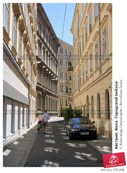 Австрия. Вена. Городской пейзаж, фото № 159268, снято 14 июля 2007 г. (c) Александр Секретарев / Фотобанк Лори