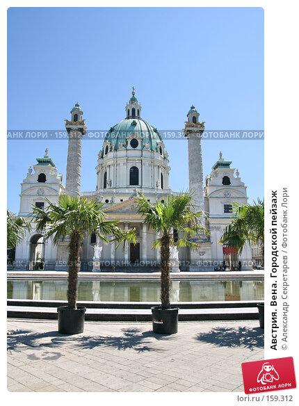Австрия. Вена. Городской пейзаж, фото № 159312, снято 14 июля 2007 г. (c) Александр Секретарев / Фотобанк Лори