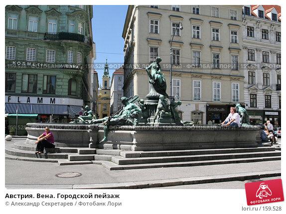 Австрия. Вена. Городской пейзаж, фото № 159528, снято 14 июля 2007 г. (c) Александр Секретарев / Фотобанк Лори