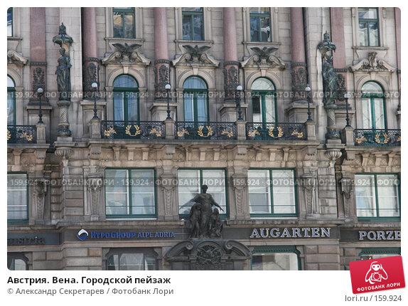 Австрия. Вена. Городской пейзаж, фото № 159924, снято 14 июля 2007 г. (c) Александр Секретарев / Фотобанк Лори