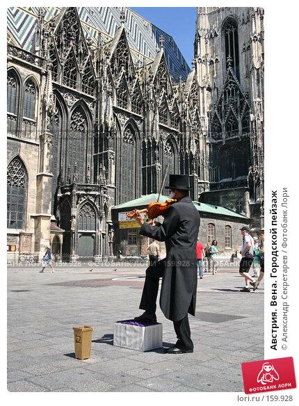 Австрия. Вена. Городской пейзаж, фото № 159928, снято 14 июля 2007 г. (c) Александр Секретарев / Фотобанк Лори