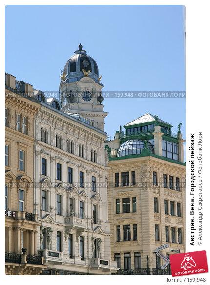 Австрия. Вена. Городской пейзаж, фото № 159948, снято 14 июля 2007 г. (c) Александр Секретарев / Фотобанк Лори
