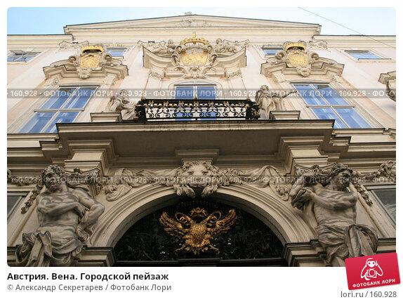 Купить «Австрия. Вена. Городской пейзаж», фото № 160928, снято 14 июля 2007 г. (c) Александр Секретарев / Фотобанк Лори