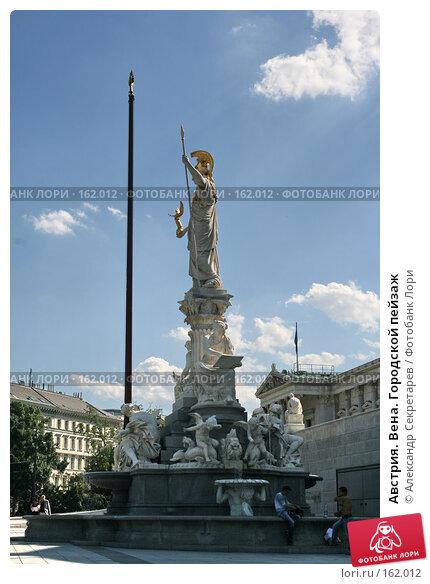 Австрия. Вена. Городской пейзаж, фото № 162012, снято 14 июля 2007 г. (c) Александр Секретарев / Фотобанк Лори