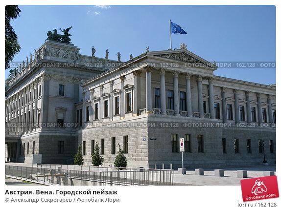Купить «Австрия. Вена. Городской пейзаж», фото № 162128, снято 14 июля 2007 г. (c) Александр Секретарев / Фотобанк Лори