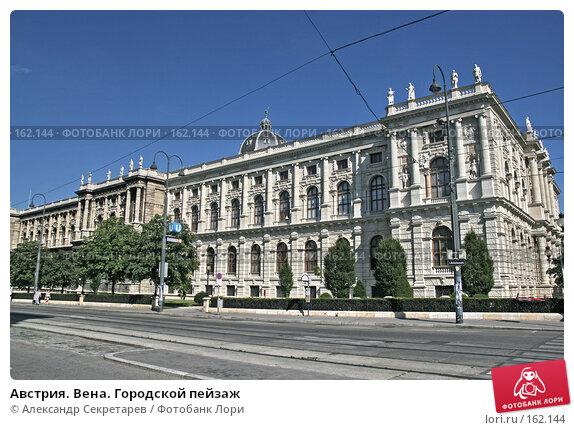 Купить «Австрия. Вена. Городской пейзаж», фото № 162144, снято 14 июля 2007 г. (c) Александр Секретарев / Фотобанк Лори