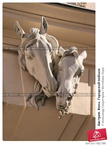 Австрия. Вена. Городской пейзаж, фото № 162160, снято 14 июля 2007 г. (c) Александр Секретарев / Фотобанк Лори