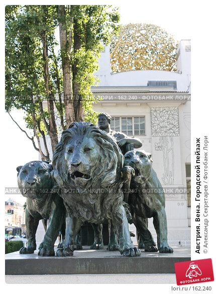 Австрия. Вена. Городской пейзаж, фото № 162240, снято 14 июля 2007 г. (c) Александр Секретарев / Фотобанк Лори