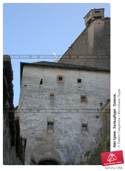 Купить «Австрия. Зальцбург. Замок.», фото № 356, снято 25 ноября 2017 г. (c) Павел Гаврилов / Фотобанк Лори