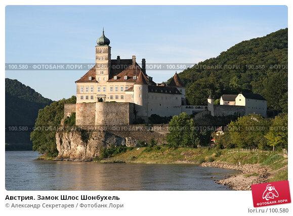Купить «Австрия. Замок Шлос Шонбухель», фото № 100580, снято 14 июля 2007 г. (c) Александр Секретарев / Фотобанк Лори