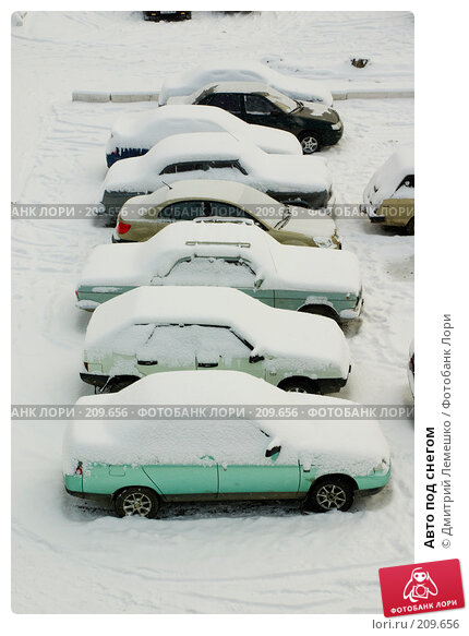 Авто под снегом, фото № 209656, снято 19 ноября 2007 г. (c) Дмитрий Лемешко / Фотобанк Лори