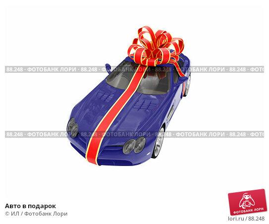 Авто в подарок, иллюстрация № 88248 (c) ИЛ / Фотобанк Лори
