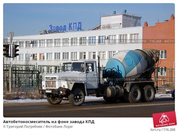 Автобетоносмеситель на фоне завода КПД, фото № 116268, снято 14 ноября 2007 г. (c) Григорий Погребняк / Фотобанк Лори