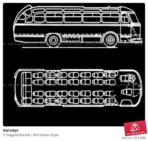 Купить «Автобус», фото № 311568, снято 22 апреля 2018 г. (c) Андрей Багаев / Фотобанк Лори