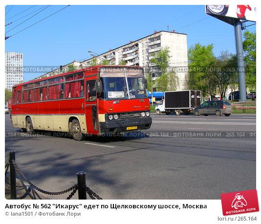 """Автобус № 562 """"Икарус"""" едет по Щелковскому шоссе, Москва, эксклюзивное фото № 265164, снято 28 апреля 2008 г. (c) lana1501 / Фотобанк Лори"""