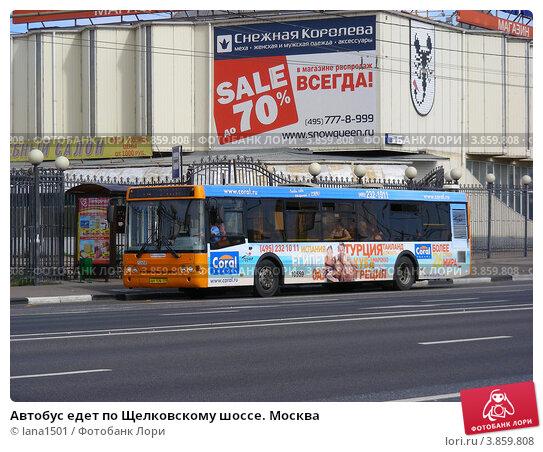 Купить «Автобус едет по Щелковскому шоссе. Москва», эксклюзивное фото № 3859808, снято 5 сентября 2012 г. (c) lana1501 / Фотобанк Лори