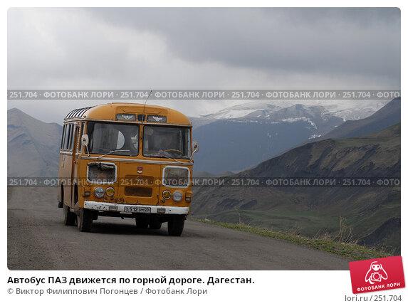 Автобус ПАЗ движется по горной дороге. Дагестан., фото № 251704, снято 15 мая 2007 г. (c) Виктор Филиппович Погонцев / Фотобанк Лори