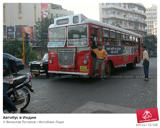 Автобус в Индии, фото № 12128, снято 7 декабря 2004 г. (c) Вячеслав Потапов / Фотобанк Лори