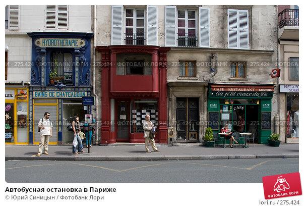 Автобусная остановка в Париже, фото № 275424, снято 20 июня 2007 г. (c) Юрий Синицын / Фотобанк Лори