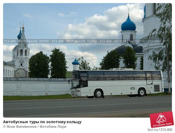 Автобусные туры по золотому кольцу, фото № 313400, снято 5 июня 2008 г. (c) Яков Филимонов / Фотобанк Лори