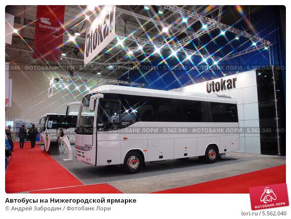 Купить «Автобусы на Нижегородской ярмарке», фото № 5562040, снято 30 июня 2010 г. (c) Андрей Забродин / Фотобанк Лори
