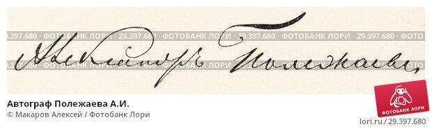 Купить «Автограф Полежаева А.И.», иллюстрация № 29397680 (c) Макаров Алексей / Фотобанк Лори