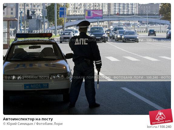 Автоинспектор на посту, фото № 100240, снято 21 сентября 2007 г. (c) Юрий Синицын / Фотобанк Лори