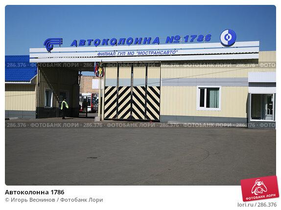 Автоколонна 1786, эксклюзивное фото № 286376, снято 8 мая 2008 г. (c) Игорь Веснинов / Фотобанк Лори