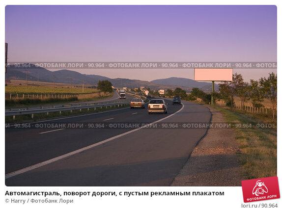 Автомагистраль, поворот дороги, с пустым рекламным плакатом, фото № 90964, снято 17 августа 2007 г. (c) Harry / Фотобанк Лори