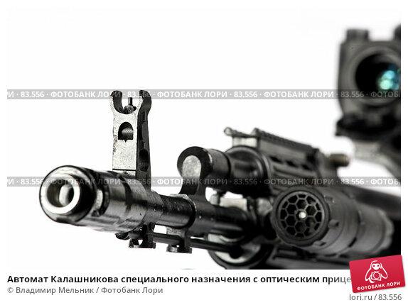 Автомат Калашникова специального назначения с оптическим прицелом, фото № 83556, снято 9 июня 2007 г. (c) Владимир Мельник / Фотобанк Лори