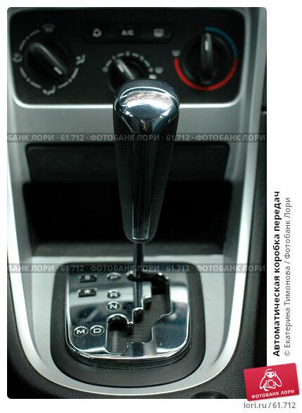 Купить «Автоматическая коробка передач», фото № 61712, снято 13 июля 2007 г. (c) Екатерина Тимонова / Фотобанк Лори