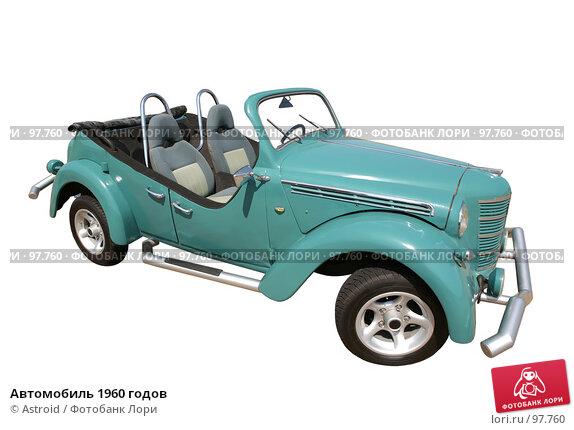 Купить «Автомобиль 1960 годов», фото № 97760, снято 23 апреля 2018 г. (c) Astroid / Фотобанк Лори