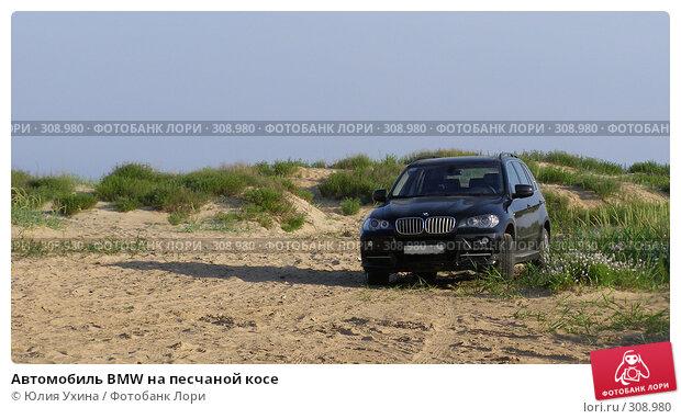 Автомобиль BMW на песчаной косе, фото № 308980, снято 24 мая 2008 г. (c) Юля Ухина / Фотобанк Лори