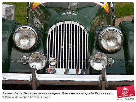 Автомобиль. Эксклюзивная модель. Выставка в усадьбе Останкино, фото № 64576, снято 13 июля 2007 г. (c) Ирина Мойсеева / Фотобанк Лори