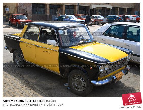 Автомобиль FIAT-такси в Каире, фото № 236776, снято 26 февраля 2008 г. (c) АЛЕКСАНДР МИХЕИЧЕВ / Фотобанк Лори