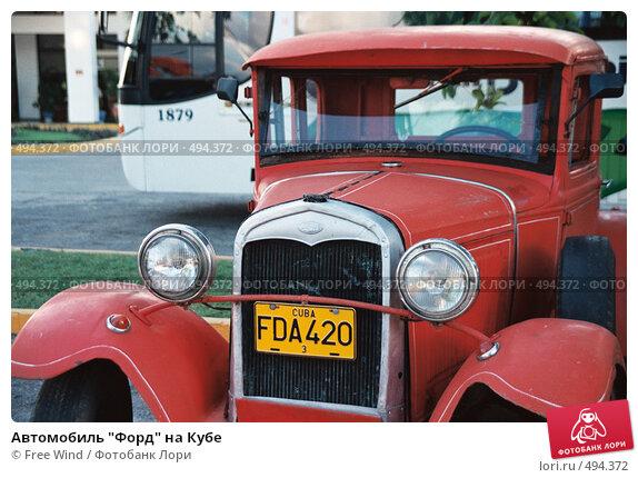 """Купить «Автомобиль """"Форд"""" на Кубе», эксклюзивное фото № 494372, снято 5 июля 2020 г. (c) Free Wind / Фотобанк Лори"""