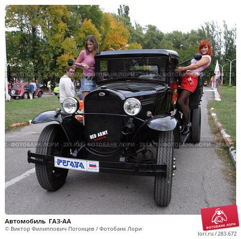 Автомобиль  ГАЗ-АА, фото № 283672, снято 6 октября 2007 г. (c) Виктор Филиппович Погонцев / Фотобанк Лори