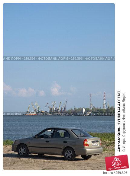Купить «Автомобиль HYUNDAI ACCENT», фото № 259396, снято 21 апреля 2008 г. (c) Игорь Струков / Фотобанк Лори