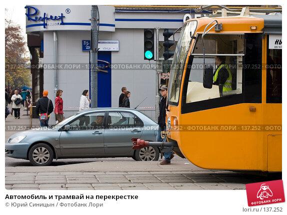 Автомобиль и трамвай на перекрестке, фото № 137252, снято 22 октября 2007 г. (c) Юрий Синицын / Фотобанк Лори