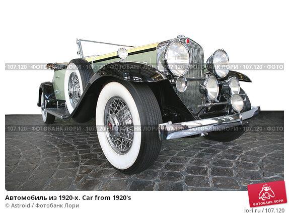 Автомобиль из 1920-х. Car from 1920's, фото № 107120, снято 29 марта 2007 г. (c) Astroid / Фотобанк Лори