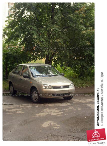 Купить «Автомобиль «Калина»», фото № 6612, снято 23 июля 2005 г. (c) Захаров Владимир / Фотобанк Лори
