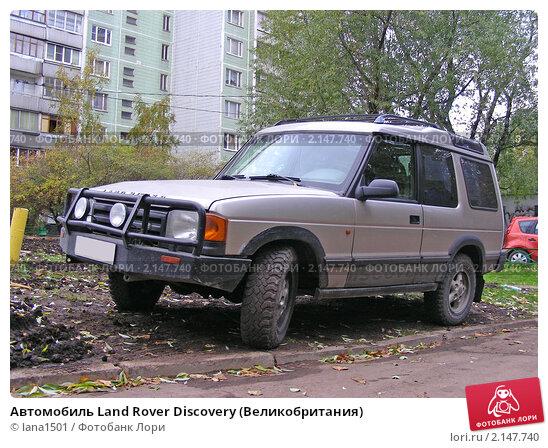 Купить «Автомобиль Land Rover Discovery (Великобритания)», эксклюзивное фото № 2147740, снято 14 октября 2010 г. (c) lana1501 / Фотобанк Лори