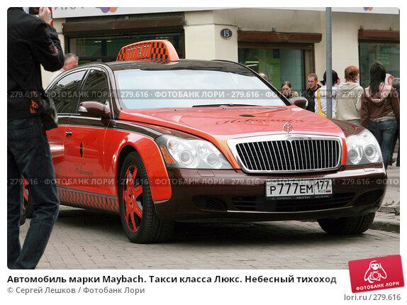 Автомобиль марки Maybach. Такси класса Люкс. Небесный тихоход, фото № 279616, снято 9 мая 2008 г. (c) Сергей Лешков / Фотобанк Лори
