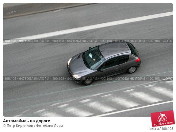 Автомобиль на дороге, фото № 100108, снято 14 мая 2007 г. (c) Петр Кириллов / Фотобанк Лори